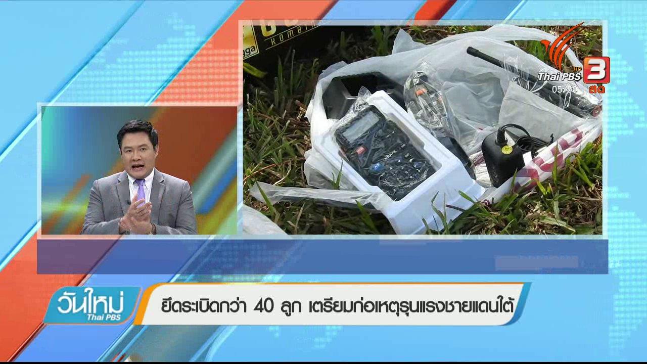 วันใหม่  ไทยพีบีเอส - ยึดระเบิดกว่า 40 ลูก เตรียมก่อเหตุรุนแรงชายแดนใต้