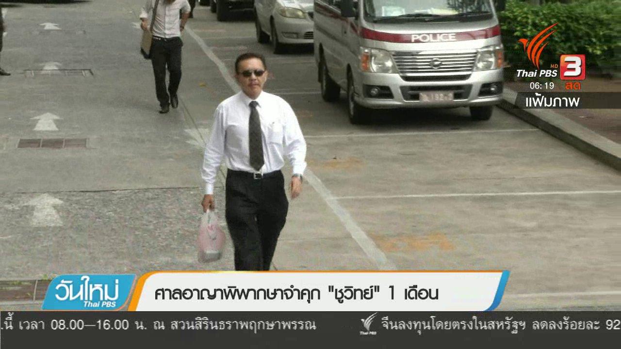 """วันใหม่  ไทยพีบีเอส - ศาลอาญาพิพากษาจำคุก """"ชูวิทย์"""" 1 เดือน"""