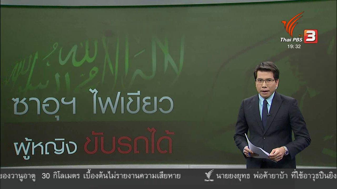 ข่าวค่ำ มิติใหม่ทั่วไทย - วิเคราะห์สถานการณ์ต่างประเทศ : ซาอุดิอาระเบียอนุญาตผู้หญิงขับรถ 24 มิ.ย.นี้