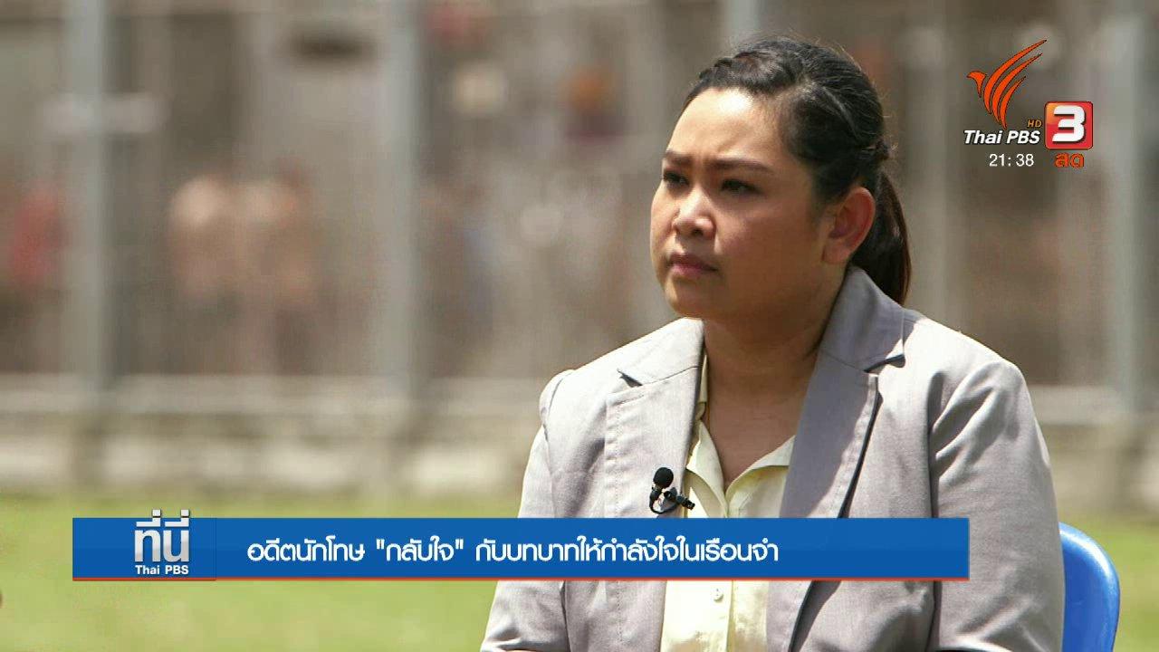 """ที่นี่ Thai PBS - Social Talk :  อดีตนักโทษ """"กลับใจ"""" ให้กำลังใจในเรือนจำ"""
