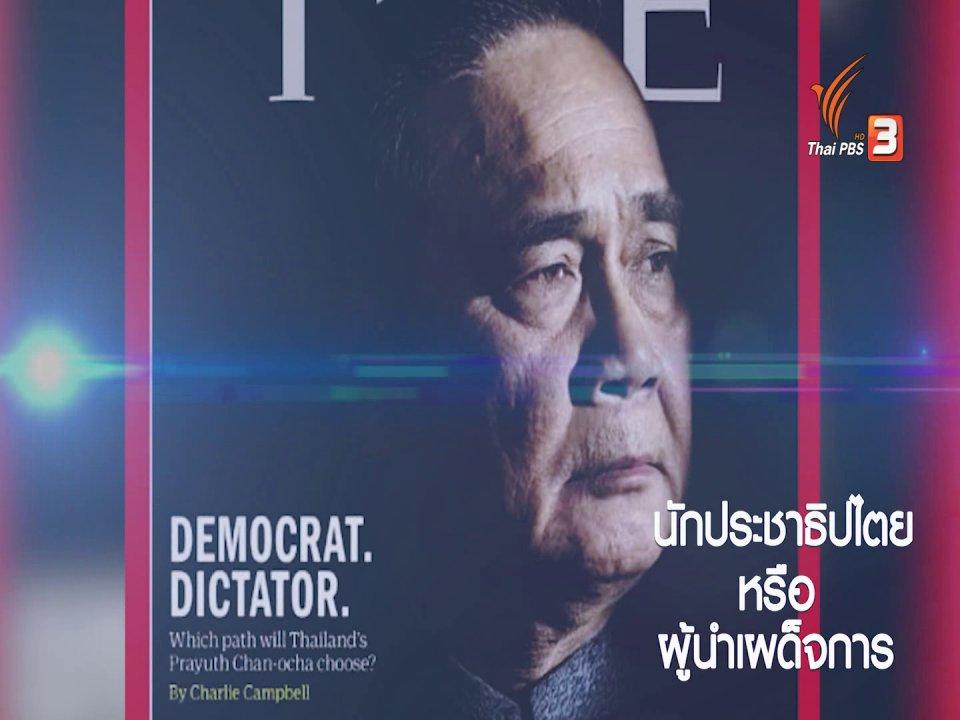 ห้องข่าว ไทยพีบีเอส NEWSROOM - พล.อ.ประยุทธ์ บนพื้นที่สื่อต่างชาติ