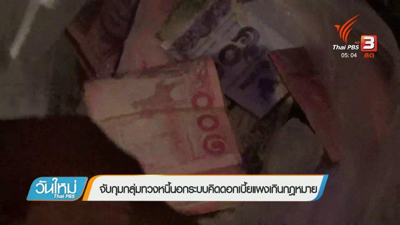 วันใหม่  ไทยพีบีเอส - จับกุมกลุ่มทวงหนี้นอกระบบคิดดอกเบี้ยแพงเกินกฎหมาย