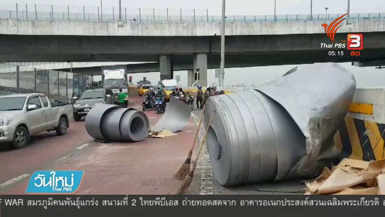 วันใหม่  ไทยพีบีเอส - เหล็กหล่นจากรถฟาดขอบทางเชื่อมสะพานภูมิพลห้อยค้าง