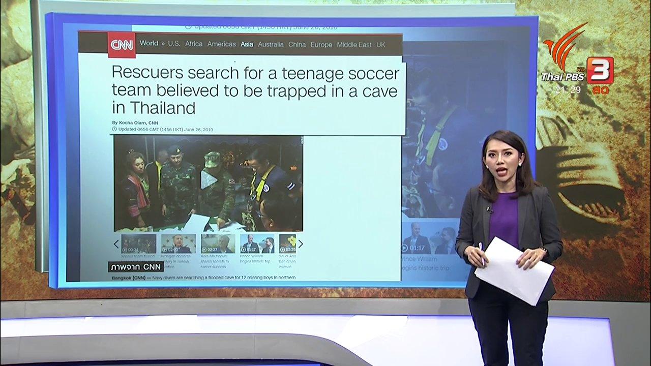 ที่นี่ Thai PBS - สื่อต่างชาติเกาะติดปฏิบัติการค้นหา