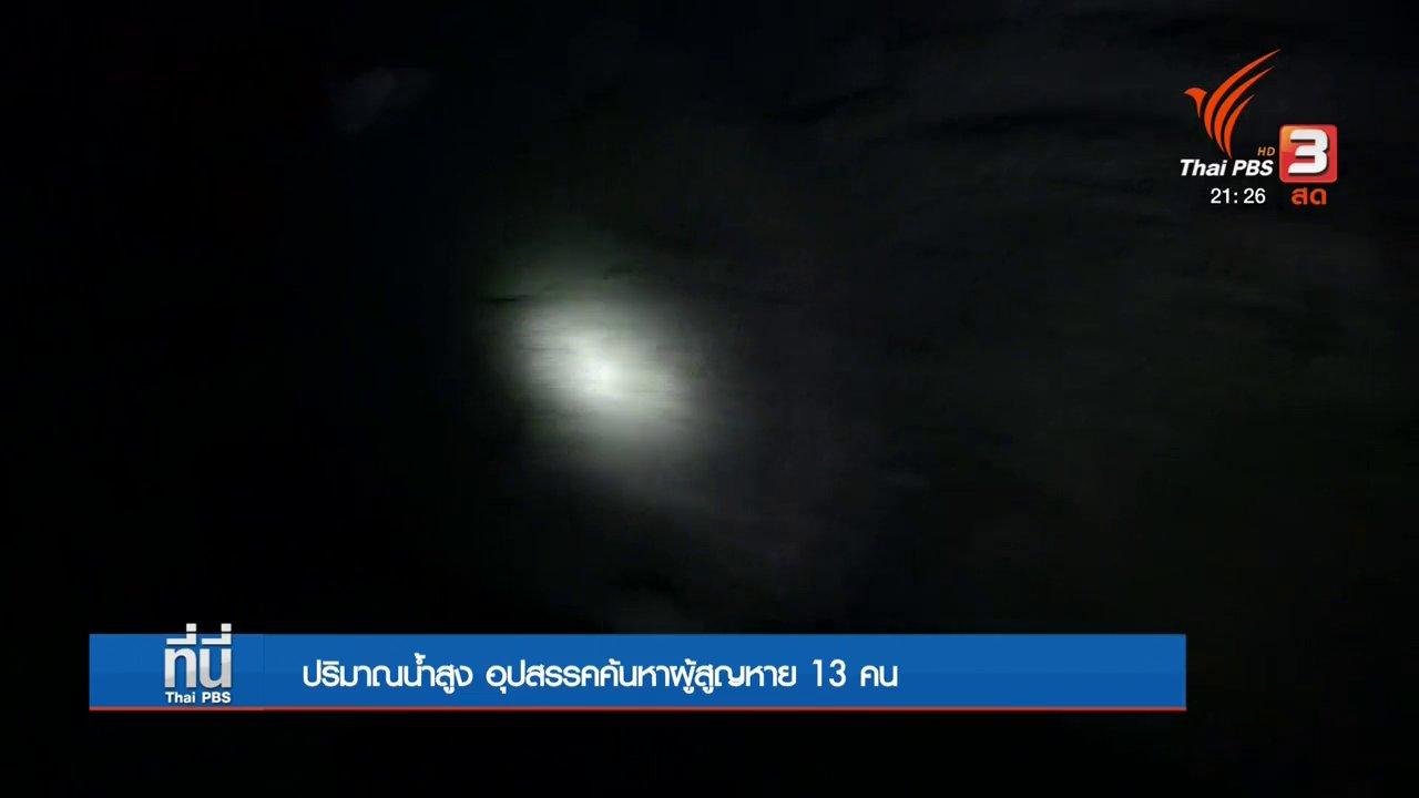 ที่นี่ Thai PBS - ยังไม่พบผู้สูญหายในถ้ำหลวง 13 คน