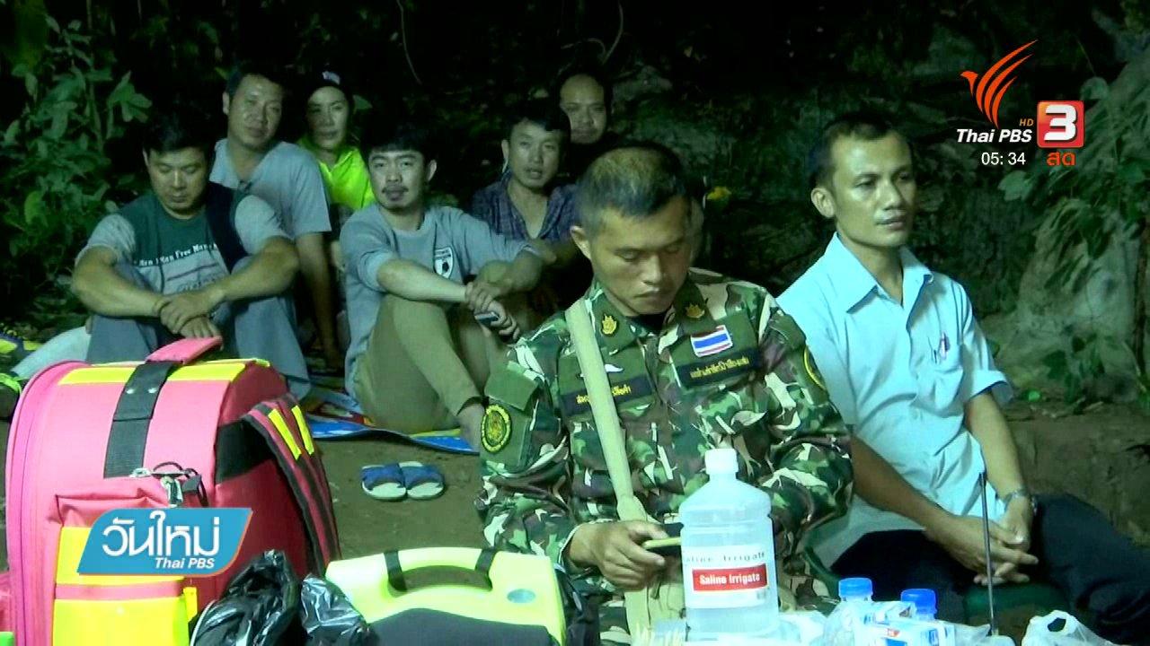 วันใหม่  ไทยพีบีเอส - เร่งค้นหานักฟุตบอลเยาวชนติดถ้ำหลวง จ.เชียงราย