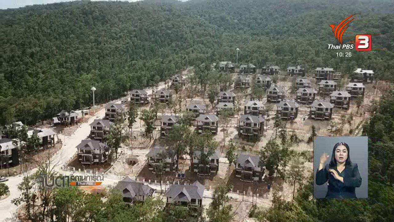 จับตาสถานการณ์ - เครือข่ายนัดชุมนุมค้านบ้านพักตุลาการ 30 มิ.ย. 61