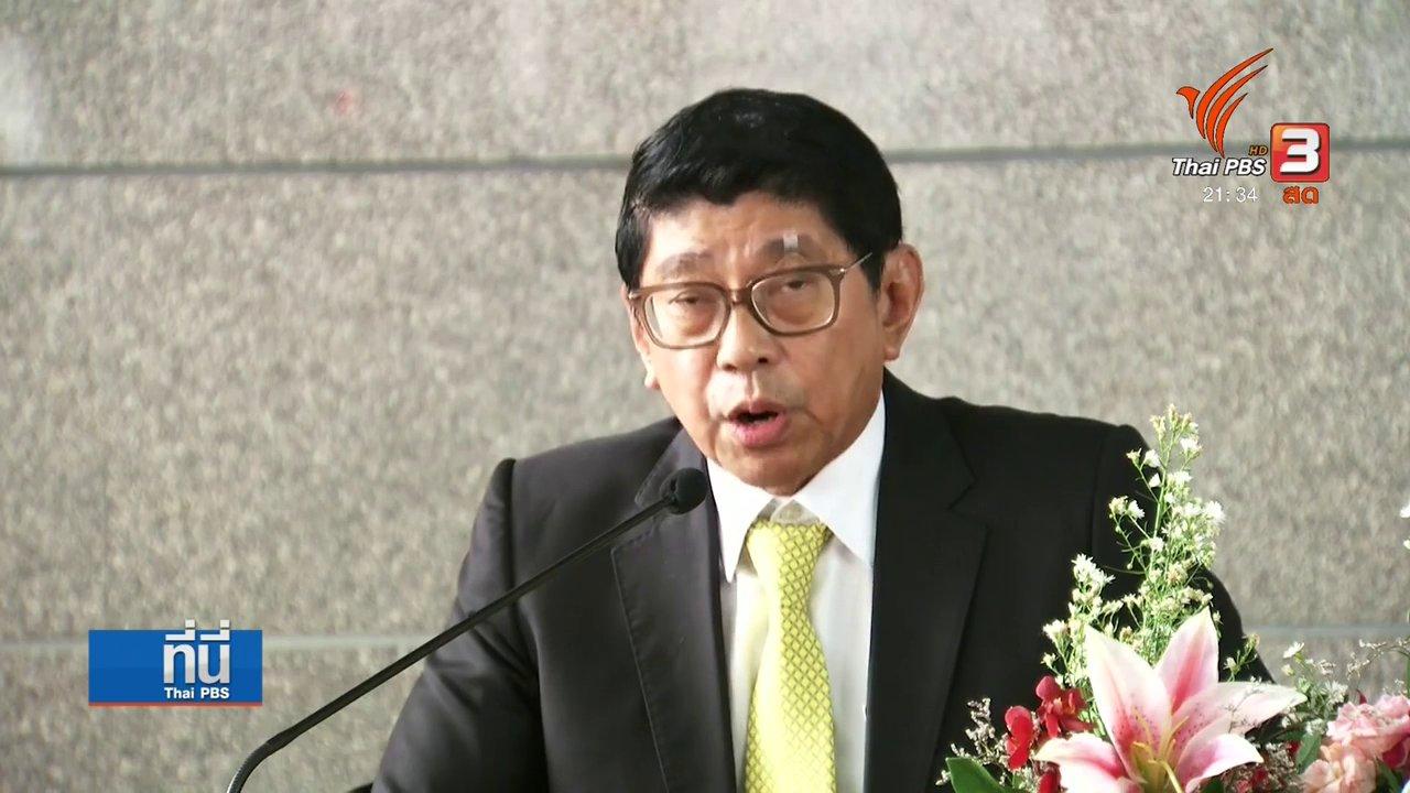 """ที่นี่ Thai PBS - 30 พรรค ตอบรับหารือ """"คลายล็อก"""" พรรคการเมือง"""