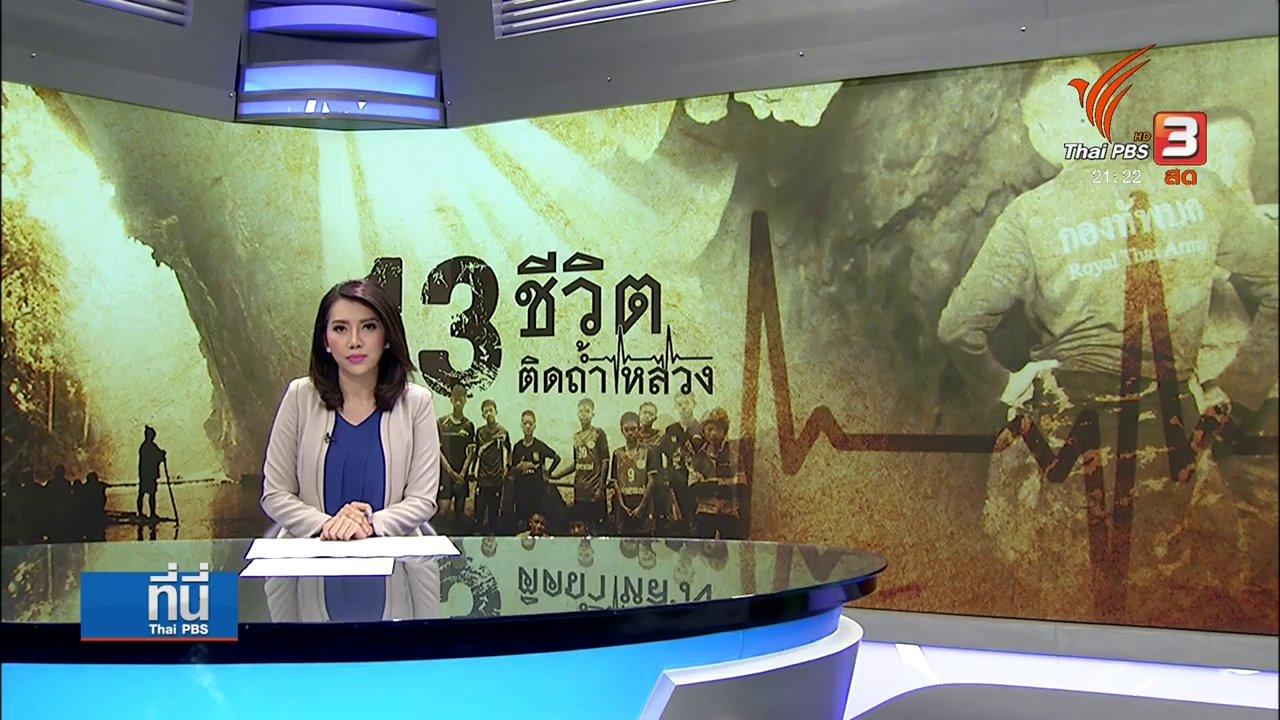 """ที่นี่ Thai PBS - สภาพพื้นที่-เส้นทาง """"ถ้ำหลวง"""" เพื่อเข้าช่วยโค้ช-นักฟุตบอล 13 คน"""
