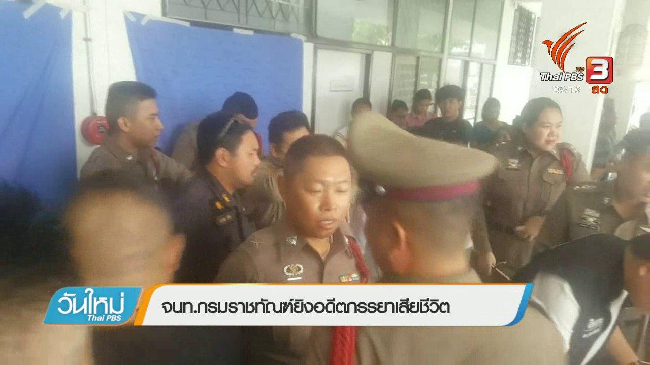 วันใหม่  ไทยพีบีเอส - จนท.กรมราชทัณฑ์ยิงอดีตภรรยาเสียชีวิต