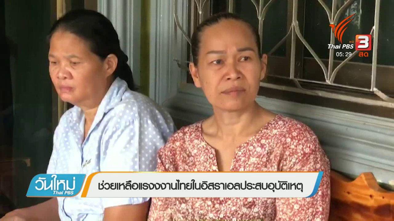 วันใหม่  ไทยพีบีเอส - ช่วยเหลือแรงงานไทยในอิสราเอลประสบอุบัติเหตุ