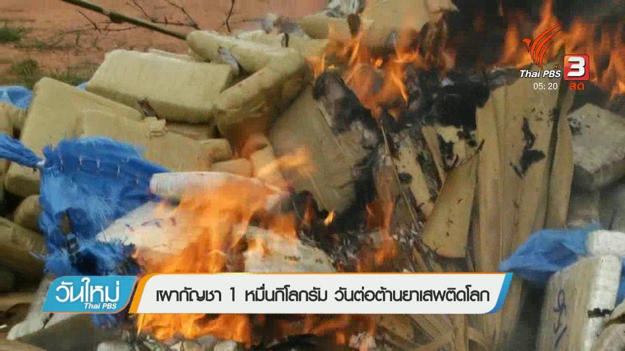 วันใหม่  ไทยพีบีเอส - เผากัญชา 1 หมื่นกิโลกรัม วันต่อต้านยาเสพติดโลก