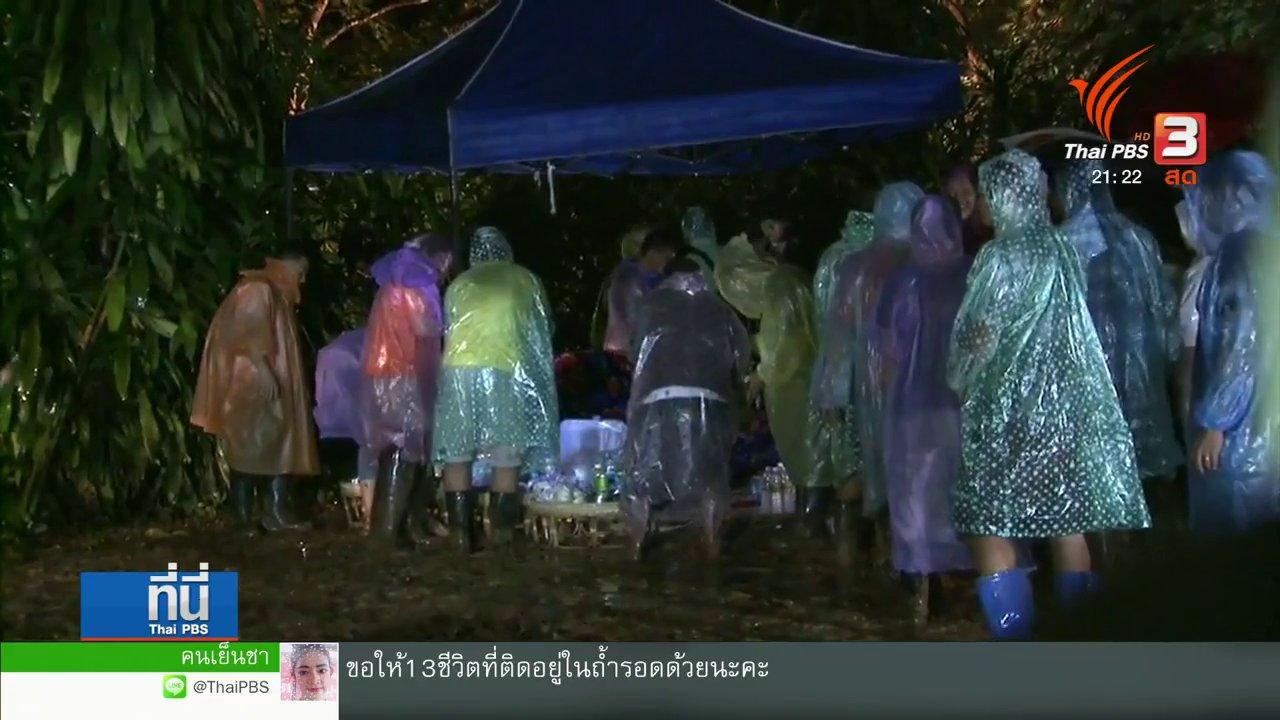ที่นี่ Thai PBS - เร่งสำรวจเส้นทางหาความเป็นไปได้เจาะผนังถ้ำ
