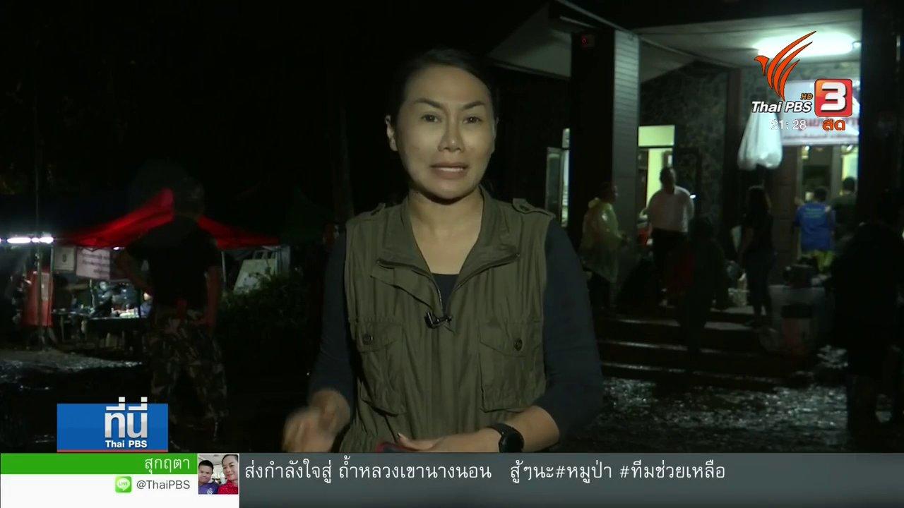 ที่นี่ Thai PBS - นานาชาติส่งความช่วยเหลือ ทีมกู้ภัยช่วยผู้ติดถ้ำน้ำลึกลงพื้นที่ปฏิบัติงาน