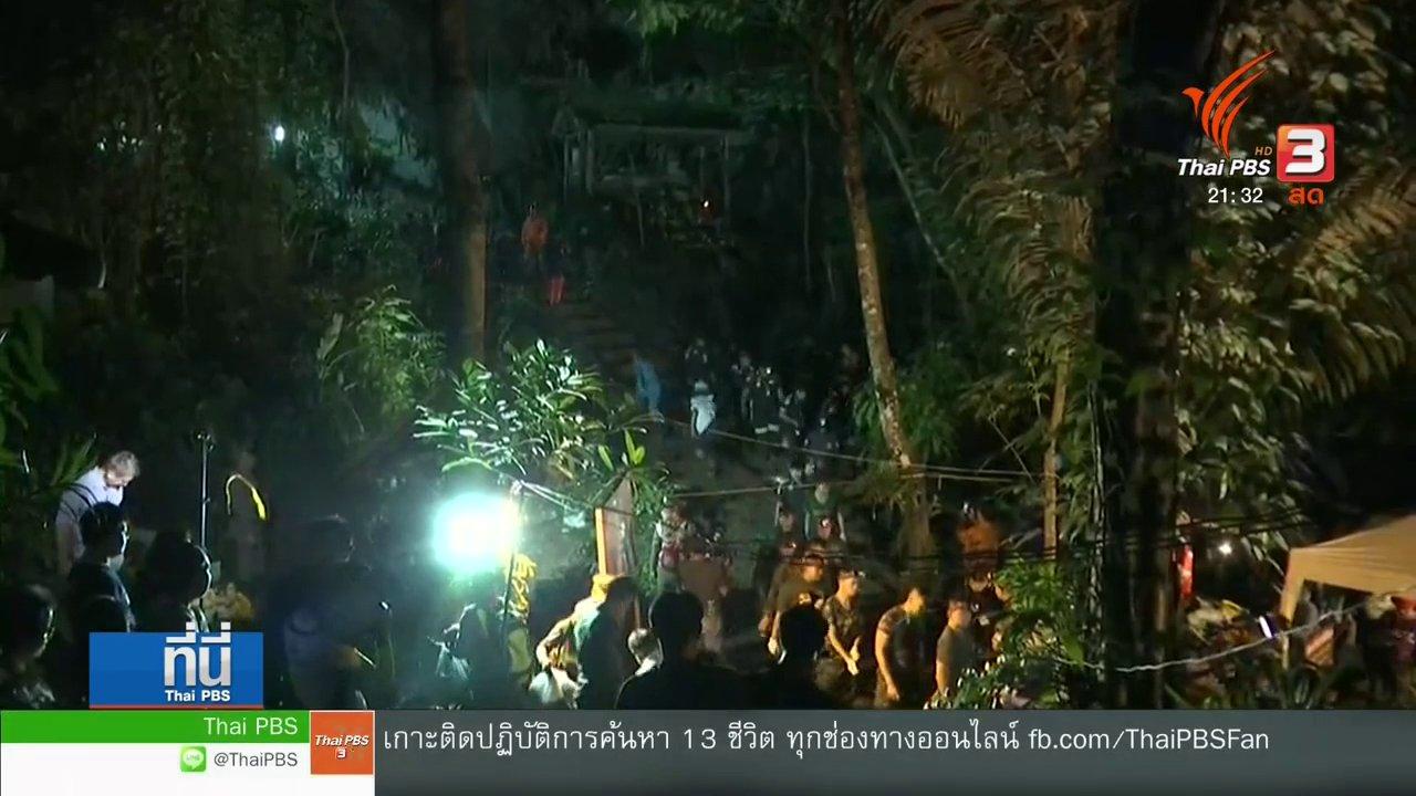 """ที่นี่ Thai PBS - """"กู้ภัยนานาชาติ"""" ร่วมภารกิจค้นหาผู้สูญหาย"""