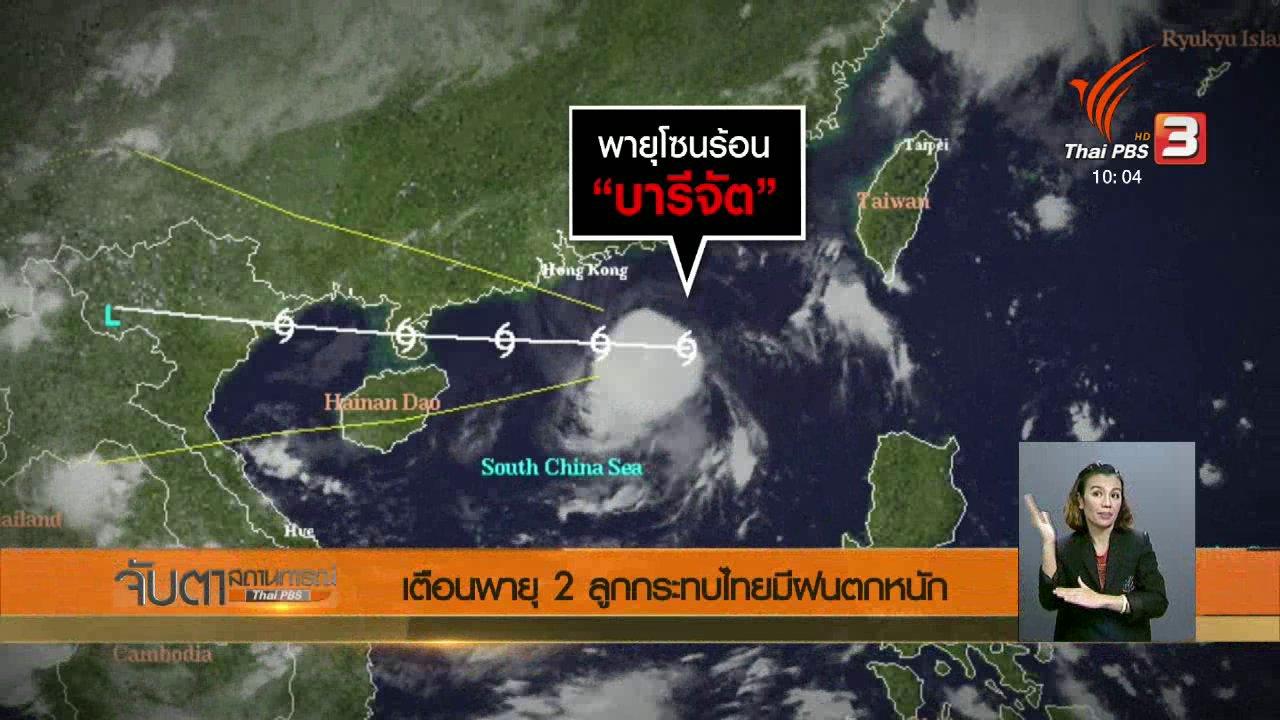 จับตาสถานการณ์ - เตือนพายุ 2 ลูกกระทบไทยมีฝนตกหนัก