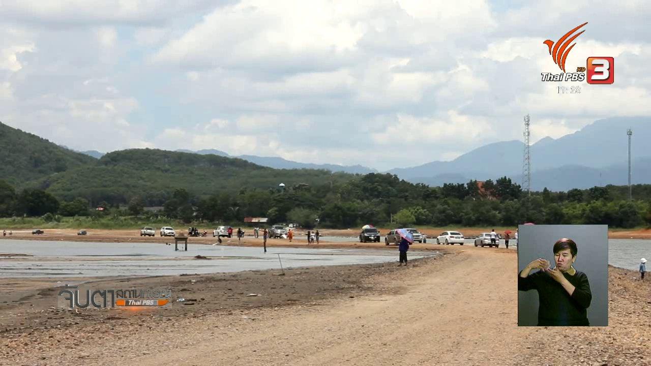 จับตาสถานการณ์ - หมู่บ้านกะทูนโผล่ หลังจมน้ำจากภัยพิบัตินาน 30 ปี