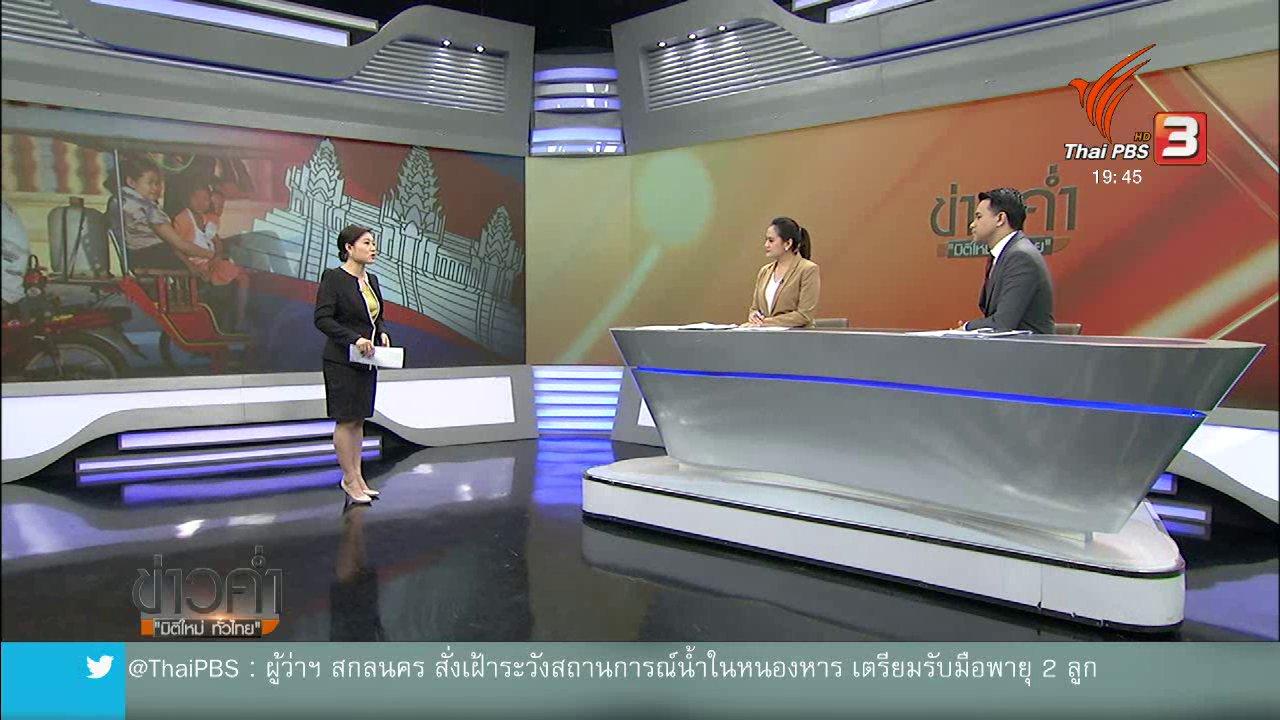 ข่าวค่ำ มิติใหม่ทั่วไทย - วิเคราะห์สถานการณ์ต่างประเทศ : รถตุ๊กตุ๊กกัมพูชาได้รับผลกระทบจากสามล้อรุ่นใหม่