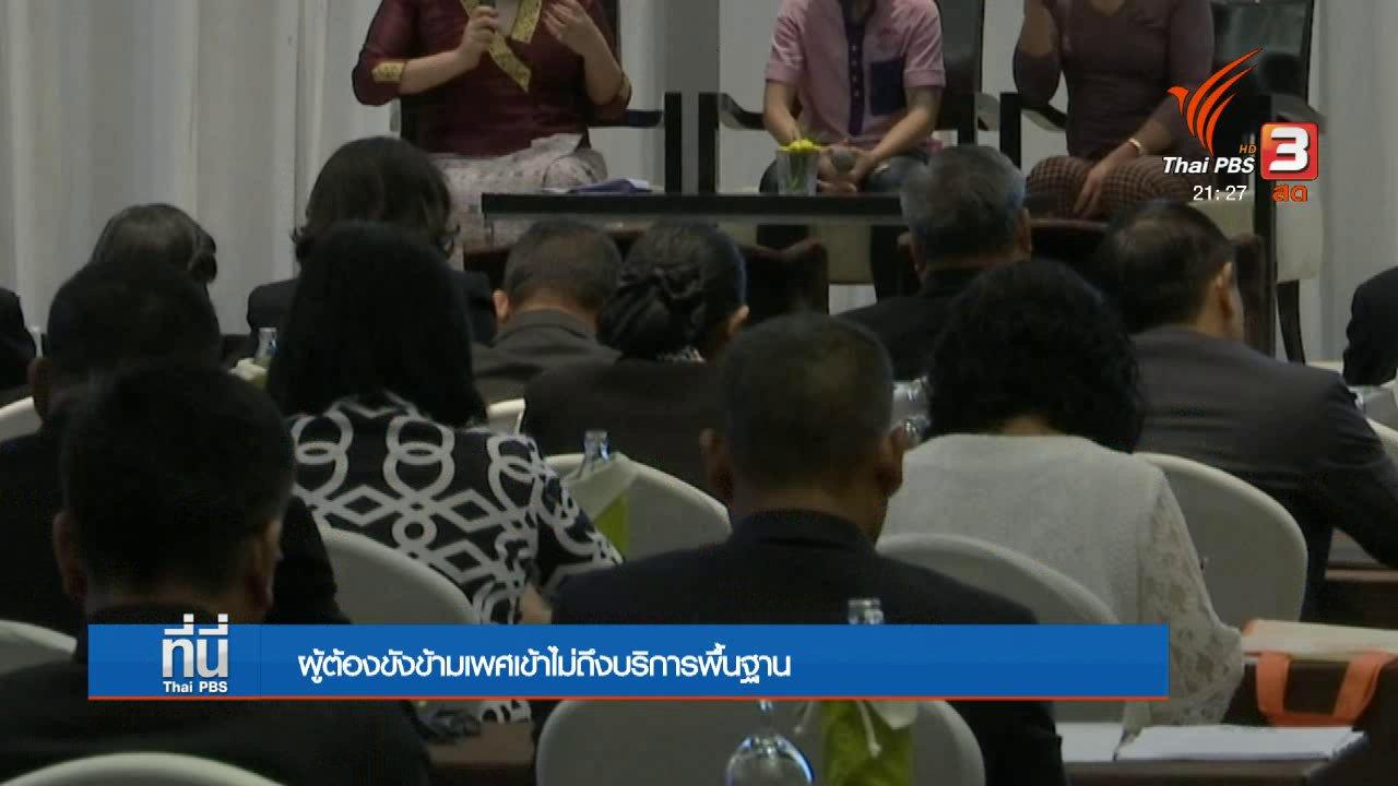 ที่นี่ Thai PBS - ผู้ต้องขังข้ามเพศกับการเข้าถึงบริการพื้นฐาน