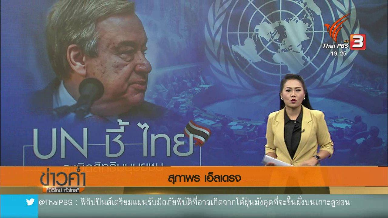 """ข่าวค่ำ มิติใหม่ทั่วไทย - วิเคราะห์สถานการณ์ต่างประเทศ : ยูเอ็นชี้ """"ไทย"""" มีพฤติกรรมน่าละอาย-ละเมิดสิทธิ์"""