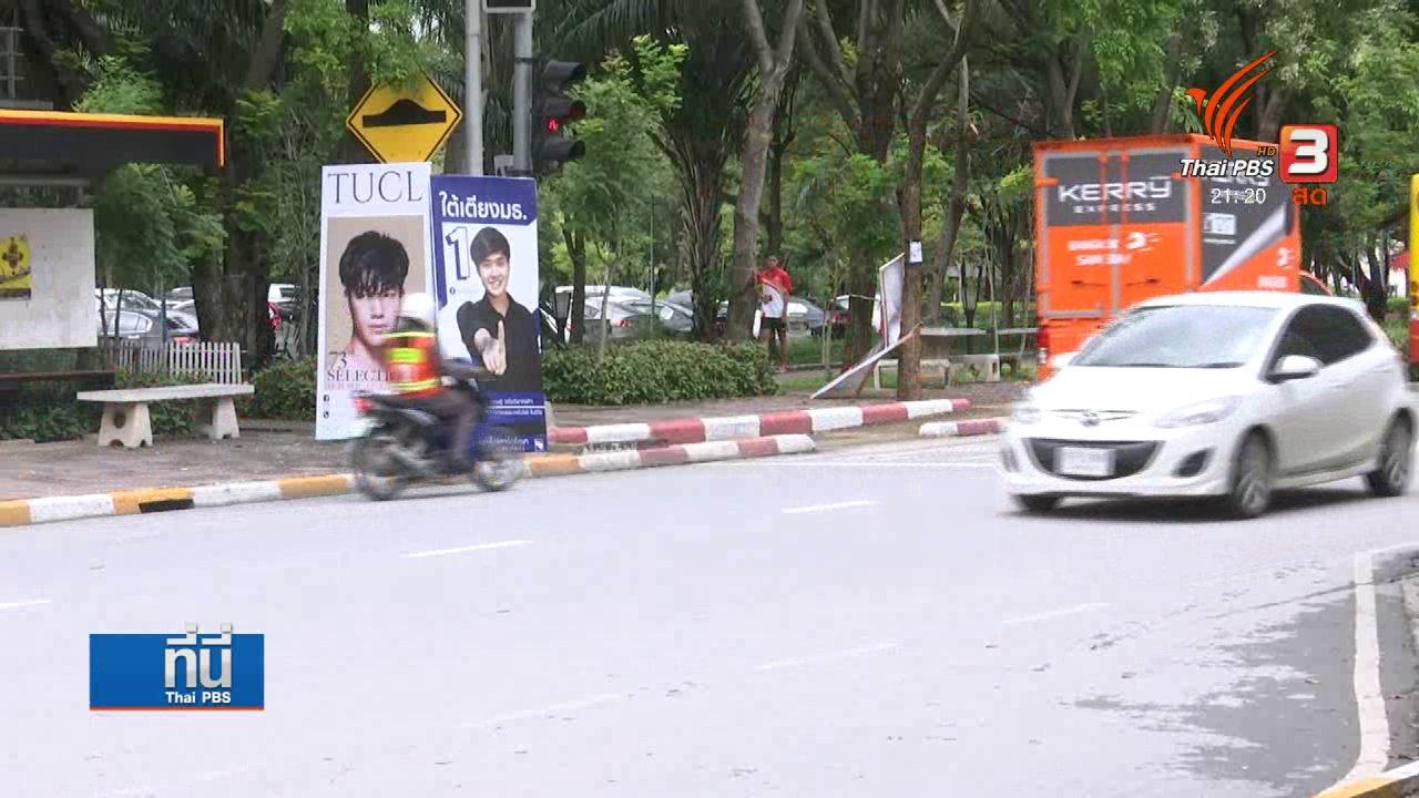 """ที่นี่ Thai PBS - ธรรมศาสตร์ พร้อมรับฟัง """"ภาพเชียร์ลีดเดอร์"""""""