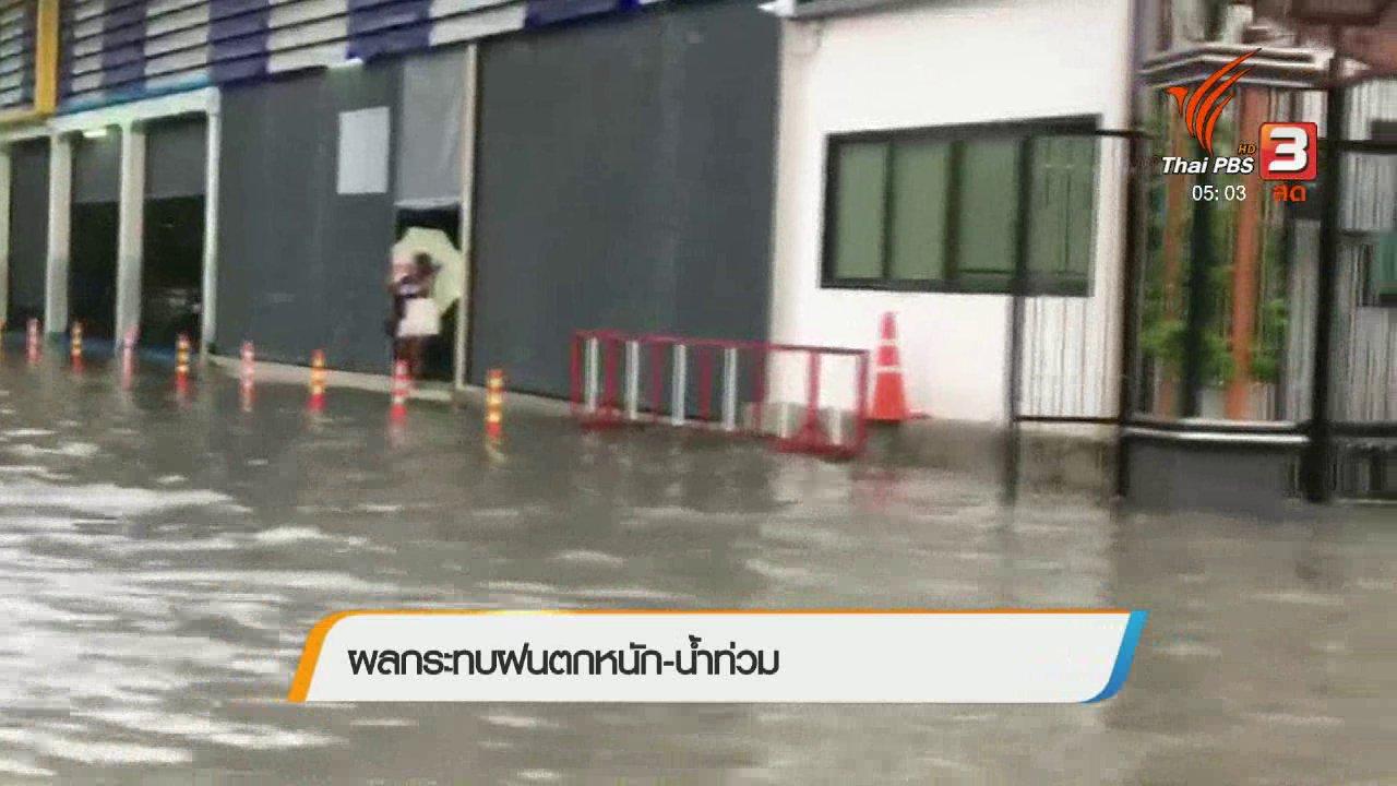 """วันใหม่  ไทยพีบีเอส - เตือนระวังผลกระทบพายุ """"บารีจัต - มังคุด"""""""
