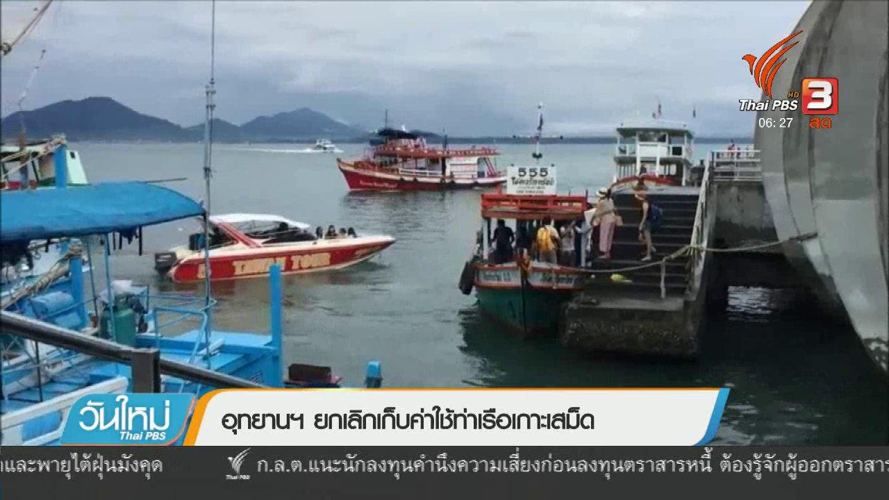 วันใหม่  ไทยพีบีเอส - อุทยานฯ ยกเลิกเก็บค่าใช้ท่าเรือเกาะเสม็ด
