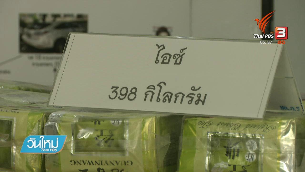 วันใหม่  ไทยพีบีเอส - ขยายผลจับผู้ร่วมขบวนการใช้รถพยาบาลขนยาเสพติด