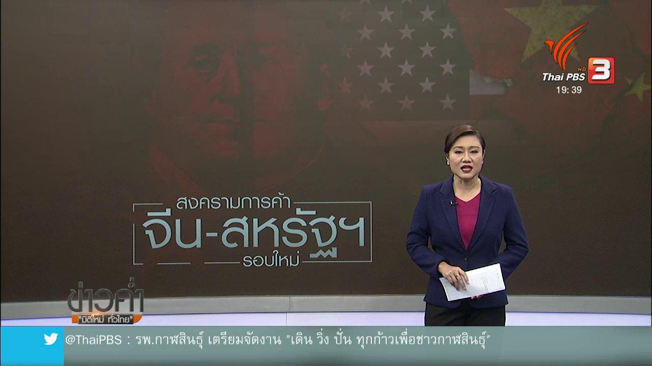 ข่าวค่ำ มิติใหม่ทั่วไทย - วิเคราะห์สถานการณ์ต่างประเทศ : หวั่นสงครามการค้ารอบใหม่ กระทบเศรษฐกิจสหรัฐฯ