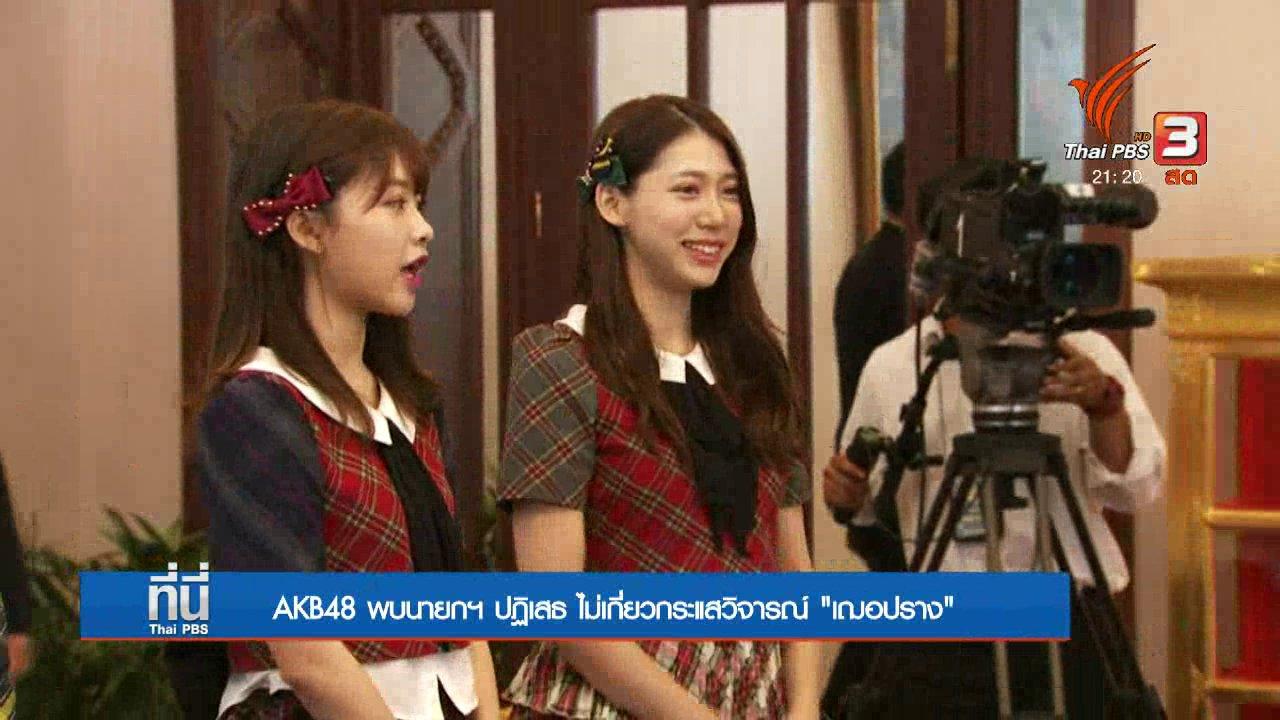 """ที่นี่ Thai PBS - AKB48 พบนายก ปฏิเสธ ไม่เกี่ยวกระแสวิจารณ์ """"เฌอปราง"""""""