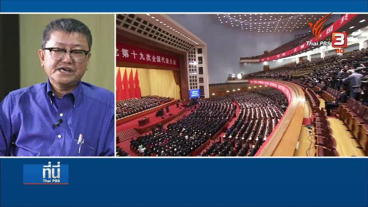 """ที่นี่ Thai PBS - มองจีนผ่านผู้นำ """"สี จิ้นผิง"""""""