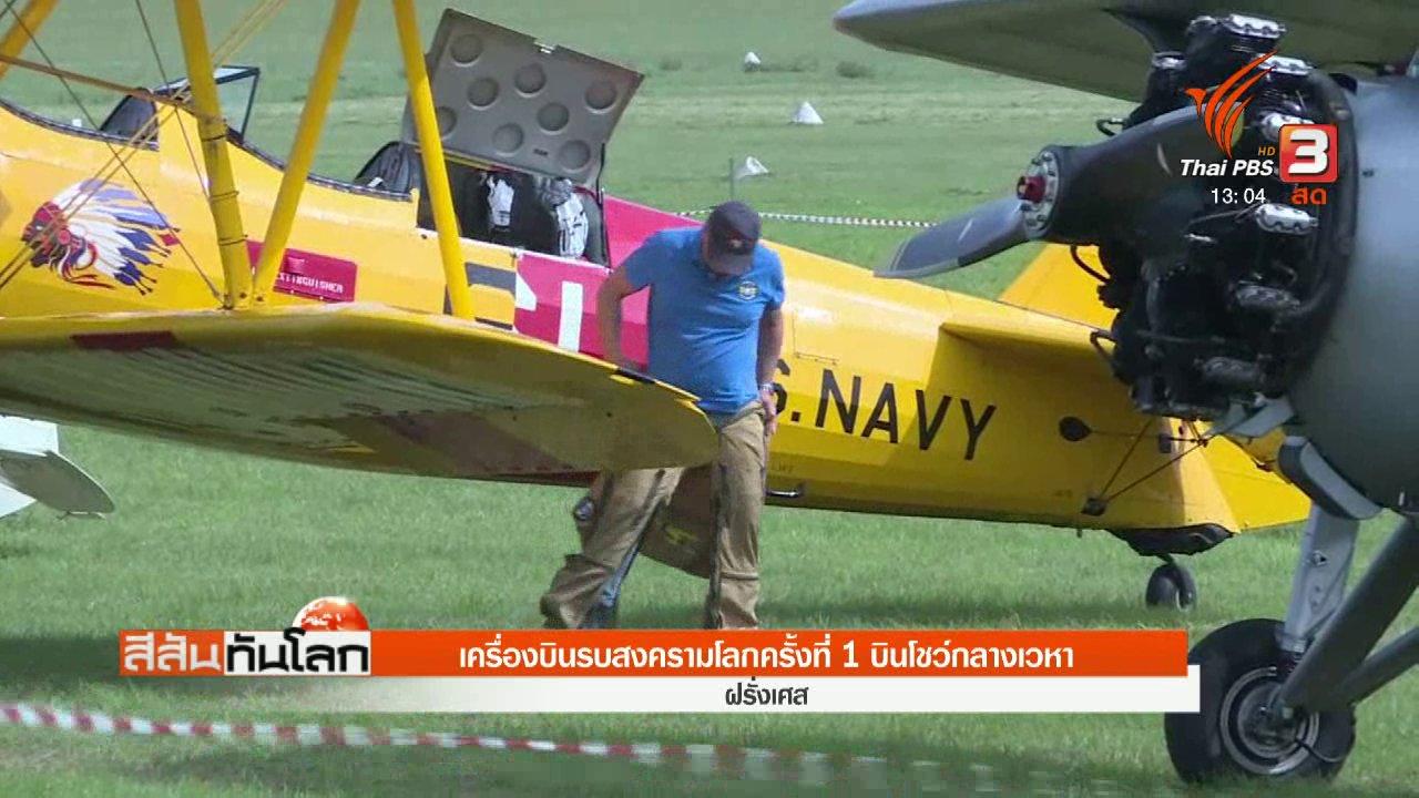 สีสันทันโลก - เครื่องบินรบสงครามโลกครั้งที่ 1 บินโชว์กลางเวหา