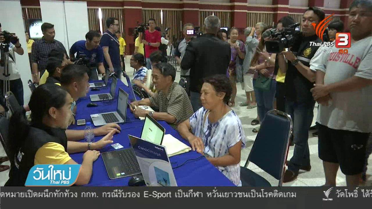 วันใหม่  ไทยพีบีเอส - เปิดจองบ้านคนไทยประชารัฐเชียงราย 20 ก.ย.นี้