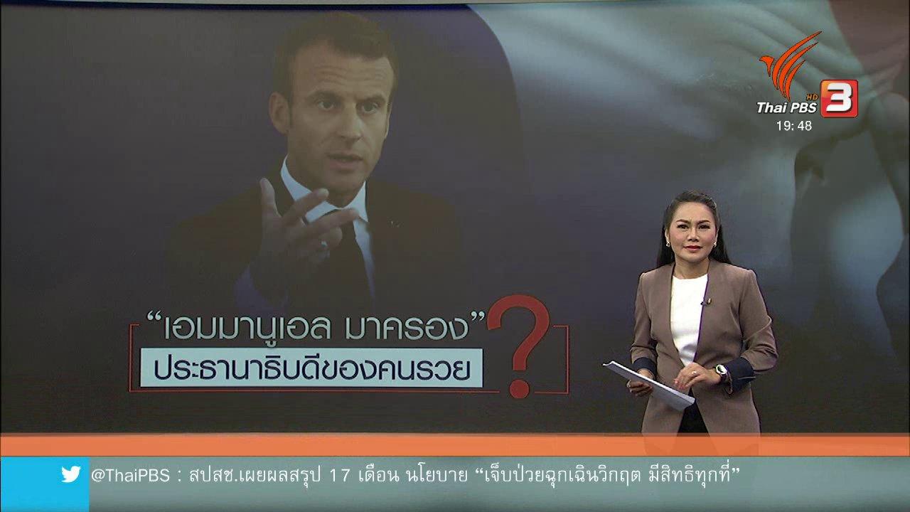 """ข่าวค่ำ มิติใหม่ทั่วไทย - วิเคราะห์สถานการณ์ต่างประเทศ : ชาวฝรั่งเศสวิจารณ์ """"มาครง"""" เป็นผู้นำของคนรวย"""