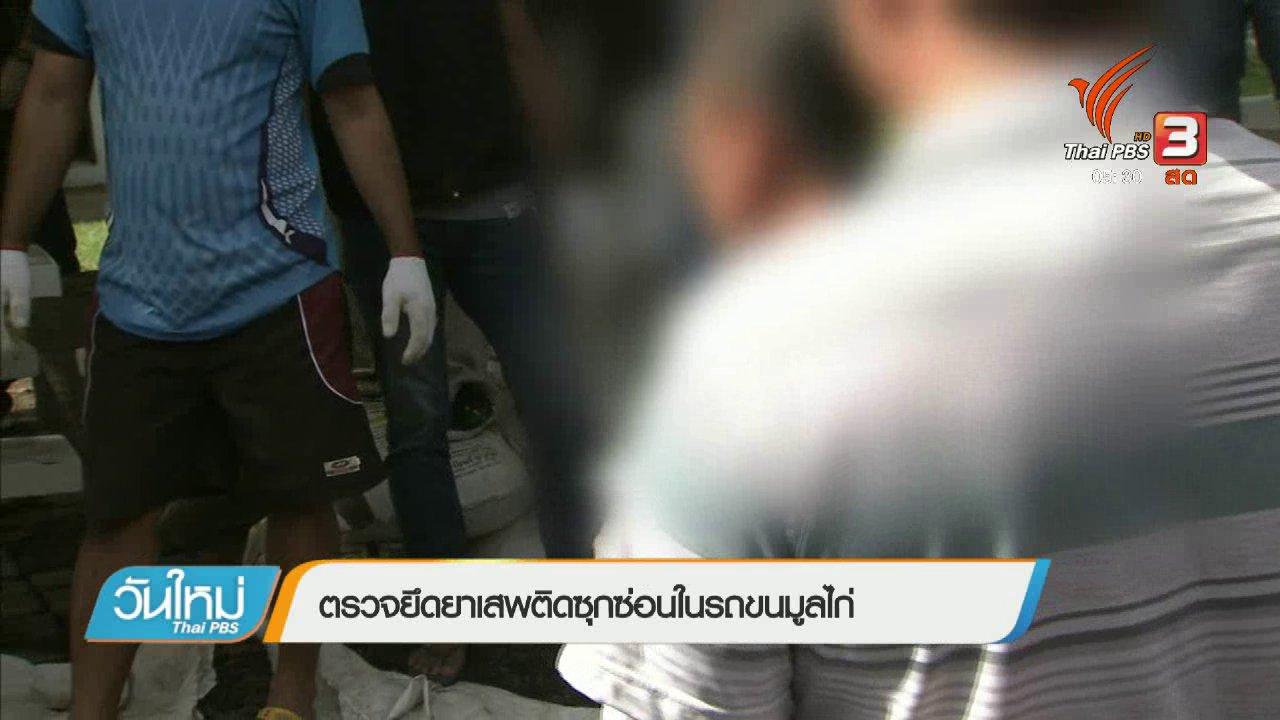 วันใหม่  ไทยพีบีเอส - ตรวจยึดยาเสพติดซุกซ่อนในรถขนมูลไก่