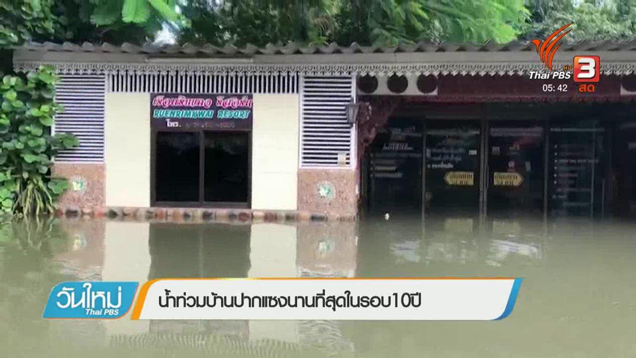วันใหม่  ไทยพีบีเอส - น้ำท่วมบ้านปากแซงนานที่สุดในรอบ 10 ปี