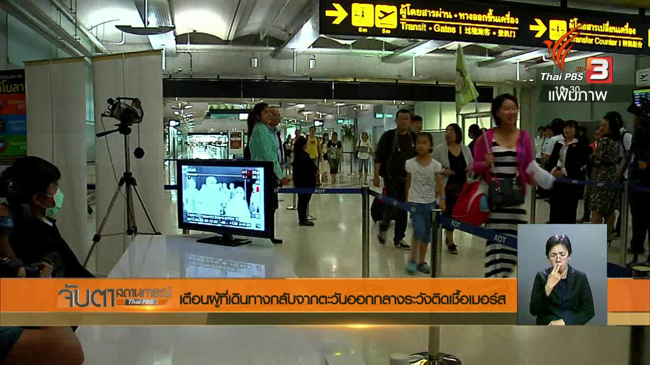 จับตาสถานการณ์ - เตือนผู้ที่เดินทางกลับจากประเทศตะวันออกกลางระวังติดเชื้อเมอร์ส.asf