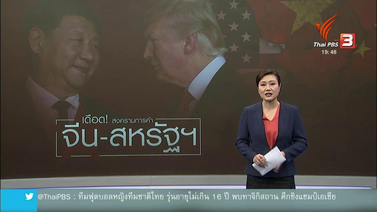 ข่าวค่ำ มิติใหม่ทั่วไทย - วิเคราะห์สถานการณ์ต่างประเทศ : จับตาสงครามการค้าจีน - สหรัฐฯ รอบใหม่