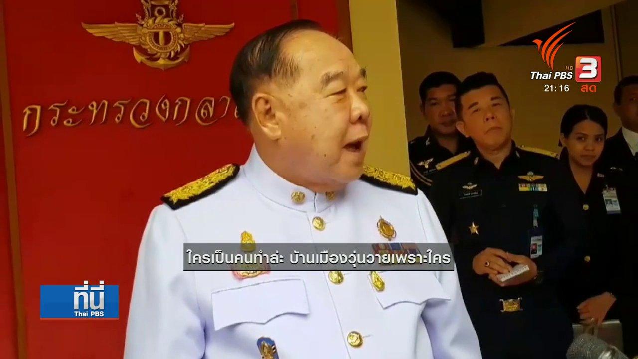 """ที่นี่ Thai PBS - ทักษิณ โต้กลับ """"บิ๊กป้อม"""""""