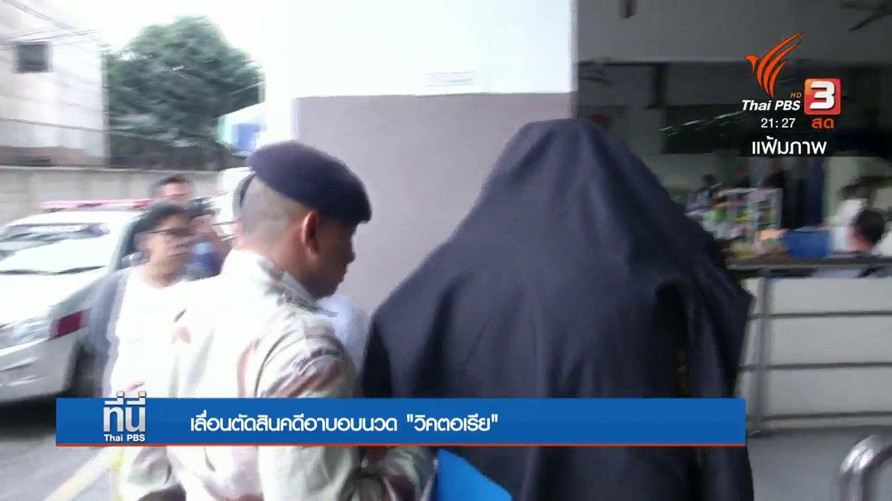 """ที่นี่ Thai PBS - เลื่อนตัดสินคดีอาบอบนวด """"วิคตอเรีย"""""""