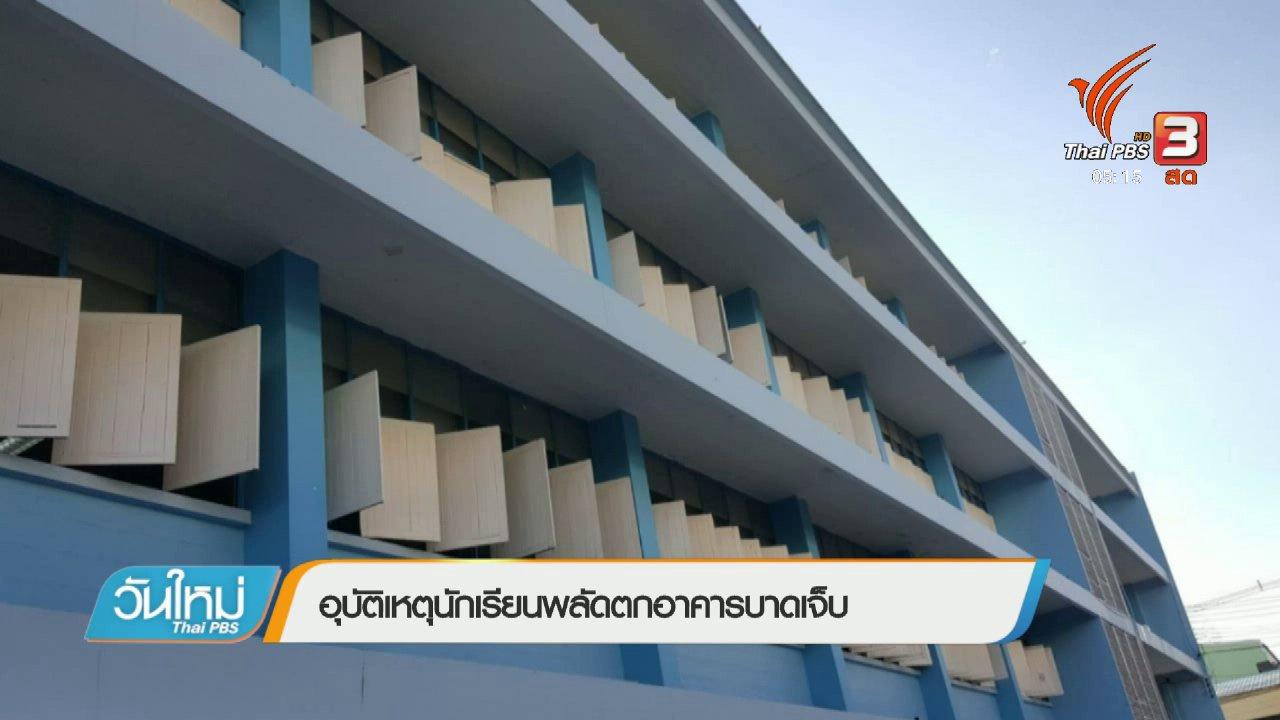 วันใหม่  ไทยพีบีเอส - อุบัติเหตุนักเรียนพลัดตกอาคารบาดเจ็บ
