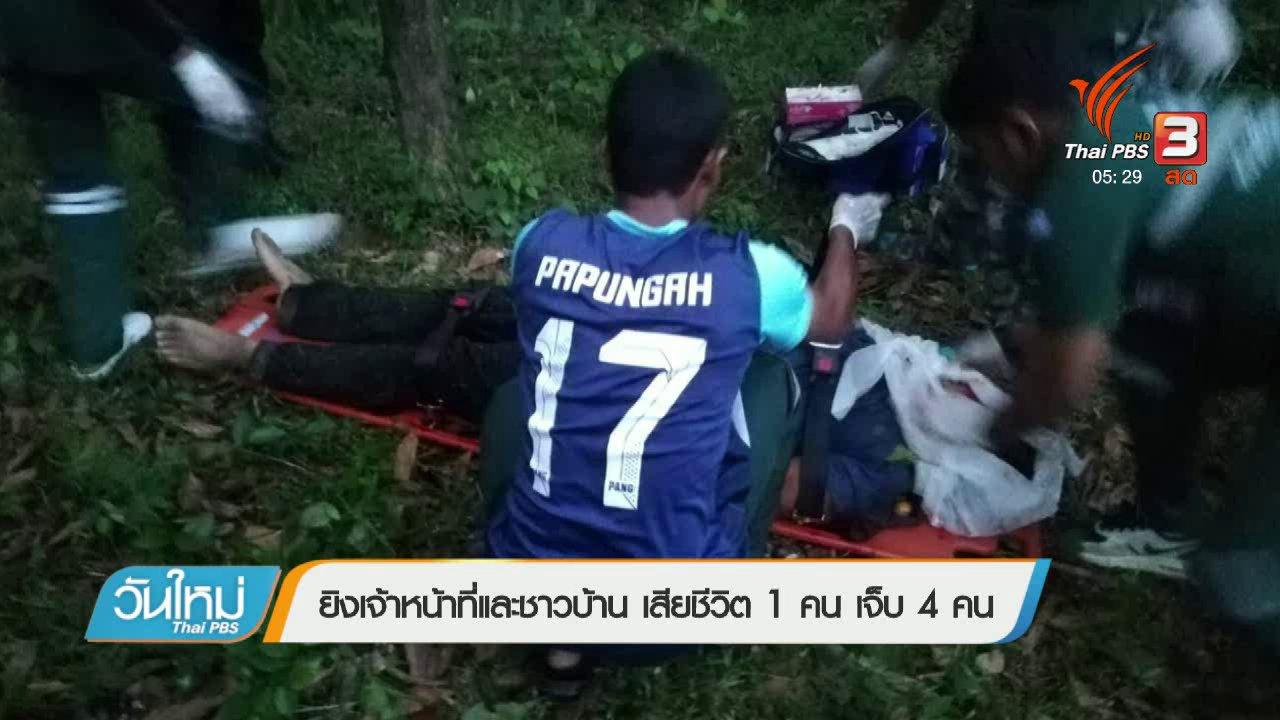 วันใหม่  ไทยพีบีเอส - ยิงเจ้าหน้าที่และชาวบ้าน เสียชีวิต 1 คน เจ็บ 4 คน