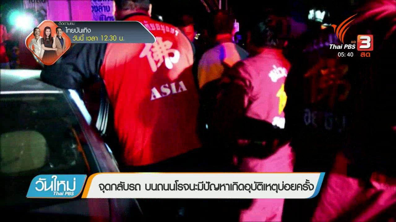 วันใหม่  ไทยพีบีเอส - จุดกลับรถบนถนนโรจนะมีปัญหาเกิดอุบัติเหตุบ่อยครั้ง