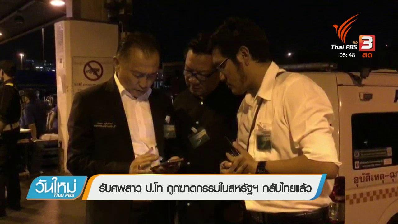 วันใหม่  ไทยพีบีเอส - รับศพสาว ป.โท ถูกฆาตกรรมในสหรัฐฯ กลับไทยแล้ว