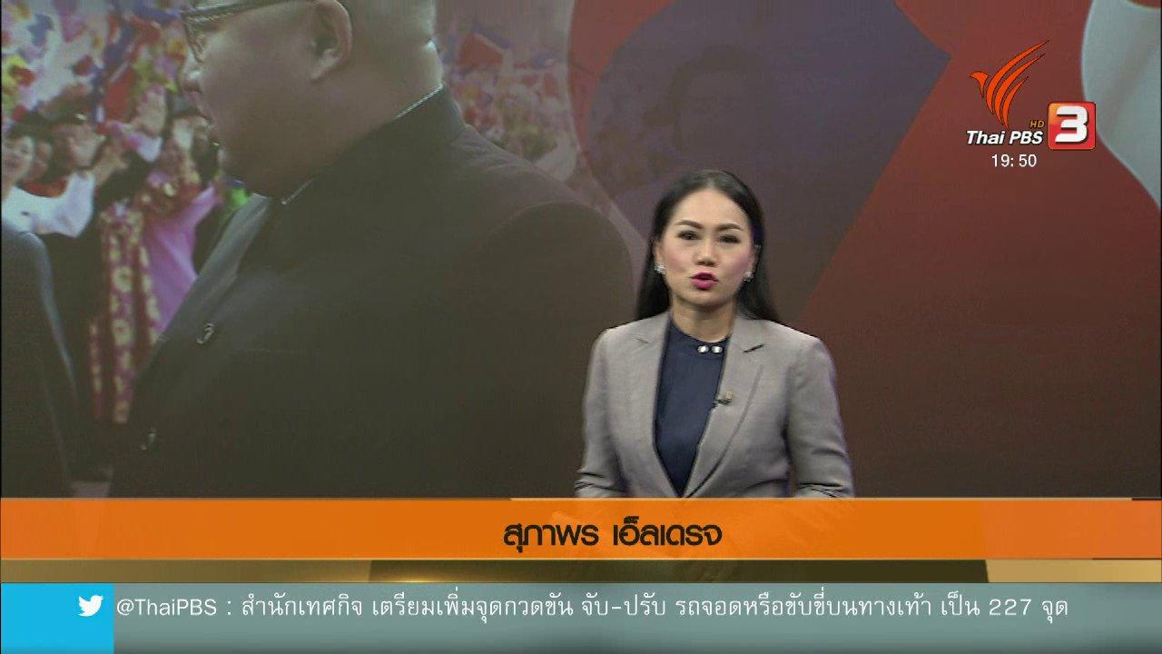 ข่าวค่ำ มิติใหม่ทั่วไทย - วิเคราะห์สถานการณ์ต่างประเทศ : ผู้นำเกาหลีใต้เยือนกรุงเปียงยาง หารือสุดยอดรอบ 3