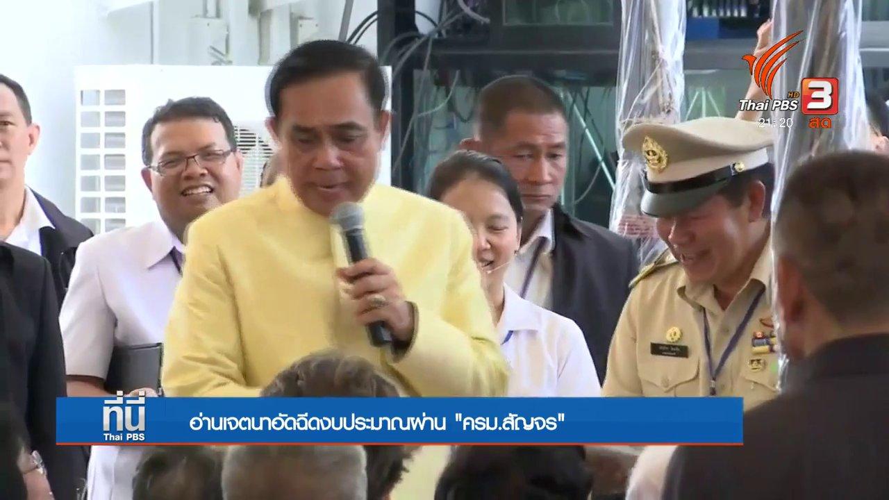 ที่นี่ Thai PBS - ครม.สัญจร ของหลายรัฐบาล กับคำถามประชานิยม