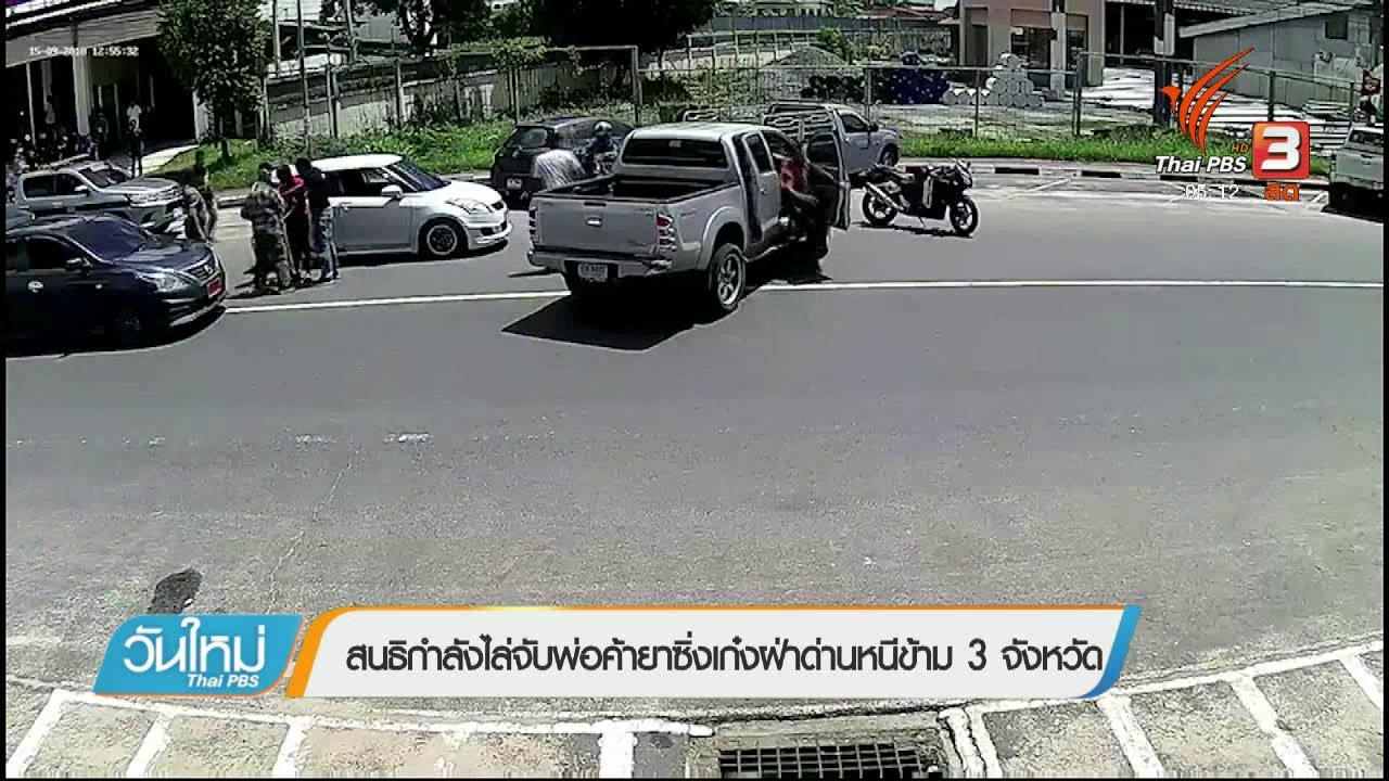 วันใหม่  ไทยพีบีเอส - สนธิกำลังไล่จับพ่อค้ายาซิ่งเก๋งฝ่าด่านหนีข้าม 3 จังหวัด