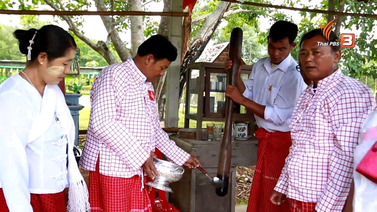 ห้องเรียนวัยเก๋า - วัยเก๋าสัมผัสวัฒนธรรมชุมชนบ้านพุตะเคียน จ.กาญจนบุรี