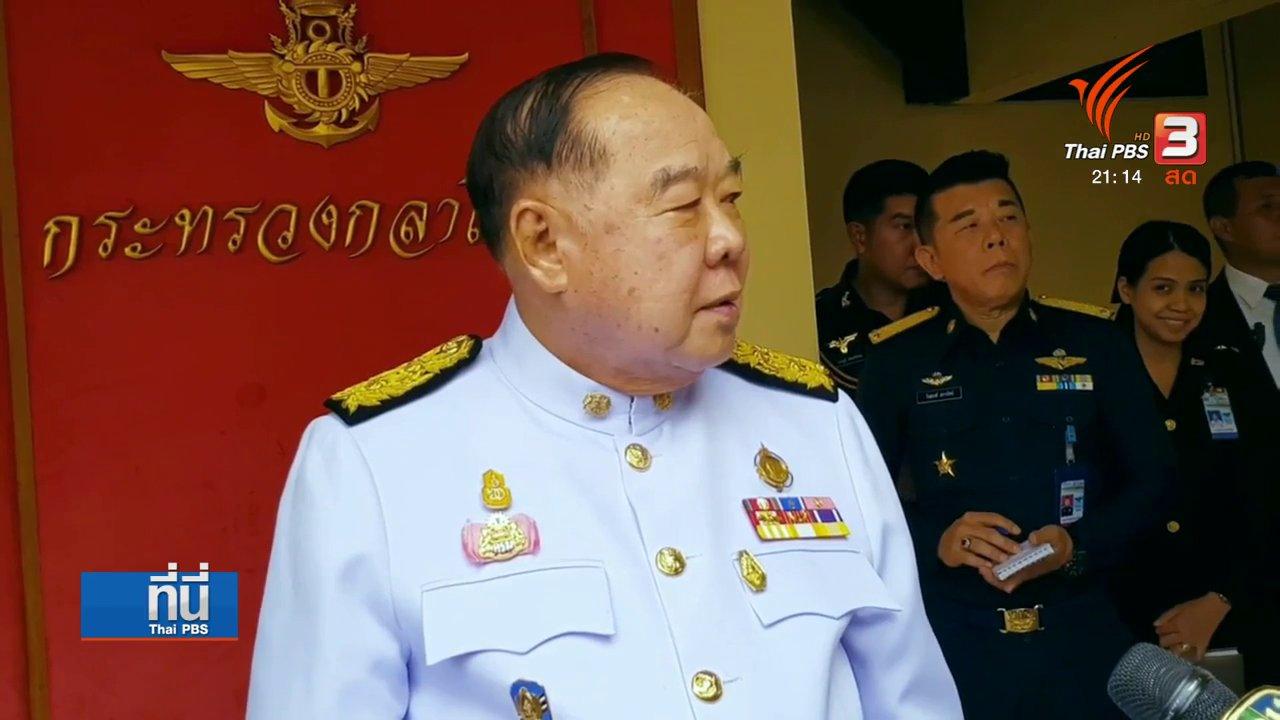 """ที่นี่ Thai PBS - เบื้องหลังสัมพันธ์ """"ทักษิณ-บิ๊กป้อม"""""""