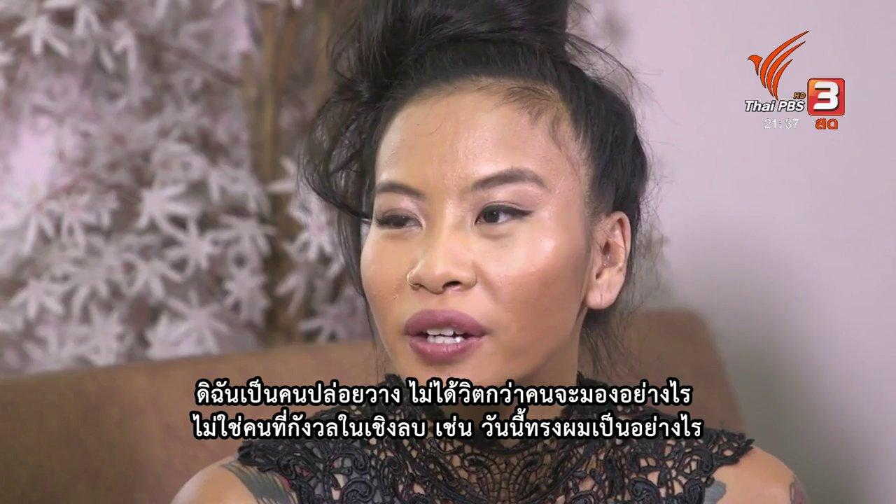 """ที่นี่ Thai PBS - ไร้ขา ไร้ข้อจำกัด """"กันยา เซสเซอร์"""""""